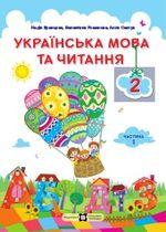 Обкладинка до підручника Українська мова та читання (Кравцова) 2 клас