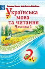 Обкладинка до підручника Українська мова та читання (Наумчук) 2 клас