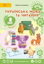Обкладинка до підручника Українська мова та читання (Остапенко) 2 клас