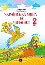 Обкладинка до підручника Українська мова та читання (Сапун) 2 клас