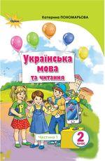 Обкладинка до підручника Українська мова та читання (Пономарьова, Савченко) 2 клас