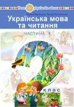 Обкладинка до підручника Українська мова та читання (Варзацька, Чипурко) 2 клас