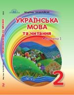Українська мова (Захарійчук) 2 клас