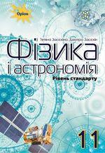 Обкладинка РґРѕ Фізика і астрономія (Засєкіна) 11 клас