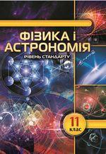 Обкладинка РґРѕ Фізика і астрономія (Головко) 11 клас