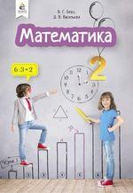 Обкладинка РґРѕ Математика (Бевз, Васильєва) 2 клас