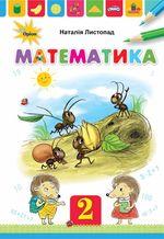 Обкладинка до підручника Математика (Листопад) 2 клас