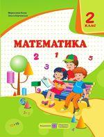 Обкладинка до підручника Математика (Козак, Корчевська) 2 клас