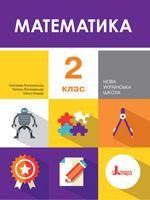 Обкладинка РґРѕ Математика (Логачевська, Комар) 2 клас