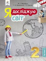 Обкладинка до підручника Я досліджую світ (Вашуленко, Ломаковська, Єресько) 2 клас