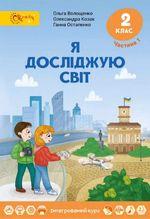 Обкладинка до підручника Я досліджую світ (Волощенко, Козак, Остапенко) 2 клас