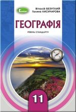 Обкладинка до підручника Географія (Безуглий, Лисичарова) 11 клас