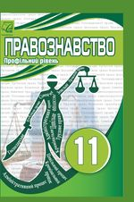 Обкладинка до підручника Правознавство (Васильків) 11 клас