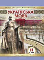 Обкладинка до підручника Українська мова (Голуб) 11 клас