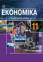 Обкладинка до підручника Економіка (Криховець-Хом'як, Длугопольський, Вірковська) 11 клас