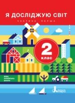 Обкладинка до підручника Я досліджую світ (Іщенко) 2 клас