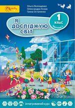 Обкладинка до підручника Я досліджую світ (Волощенко, Козак, Остапенко) 1 клас