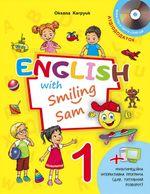 Обкладинка до підручника Англійська мова (Карп'юк) 1 клас