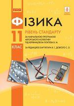 Обкладинка РґРѕ Фізика (Баряхтар) 11 клас