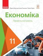 Обкладинка до підручника Економіка (Крупська, Тимченко, Чорна) 11 клас