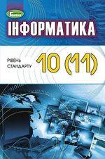 Обкладинка до підручника Інформатика рівень стандарту (Ривкінд) 10-11 клас
