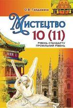 Обкладинка до підручника Мистецтво (Гайдамака) 10-11 клас