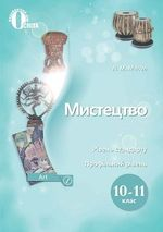 Обкладинка до підручника Мистецтво (Масол) 10-11 клас
