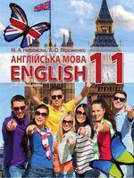 Англійська мова (Нерсисян, Піроженко) 11 клас