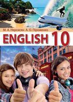 Обкладинка до підручника Англійська мова (Нерсисян, Піроженко) 10 клас