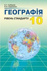 Обкладинка РґРѕ Географія (Кобернік, Коваленко) 10 клас 2018