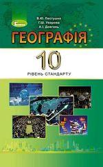 Географія (Пестушко, Уварова) 10 клас