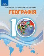 Обкладинка до підручника Географія (Масляк, Капіруліна, Бродовська) 10 клас