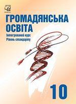 Обкладинка РґРѕ Громадянська освіта (Васильків) 10 клас