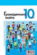Обкладинка до підручника Громадянська освіта (Вербицька) 10 клас