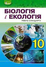 Обкладинка до підручника Біологія і екологія (Остапченко) 10 клас