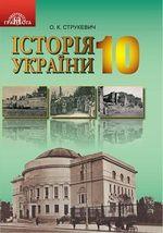 Обкладинка до підручника Історія України (Струкевич) 11 клас
