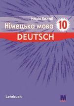 Обкладинка РґРѕ Німецька мова (Басай) 10 клас 2018