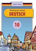 Обкладинка до підручника Німецька мова (Савчук) 10 клас