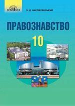 Обкладинка РґРѕ Правознавство (Наровлянський) 10 клас