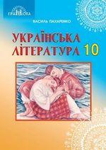 Обкладинка до підручника Українська література (Пахаренко) 10 клас