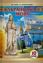 Обкладинка РґРѕ Українська мова (Голуб, Новосьолова) 10 клас