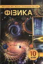 Обкладинка до підручника Фізика (Головко, Мельник, Непорожня) 10 клас