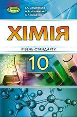 Обкладинка РґРѕ Хімія (Лашевська, Ющенко) 10 клас