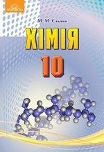 Обкладинка до підручника Хімія (Савчин) 10 клас