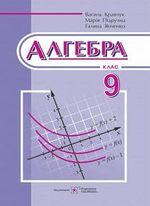 Обкладинка до підручника Алгебра (Кравчук) 9 клас 2017