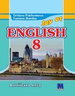 Англійська мова (Пахомова, Бондар) 8 клас