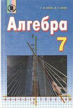 Обкладинка до підручника Алгебра (Бевз) 7 клас