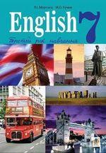 Англійська мова (Морська) 7 клас 3 рік