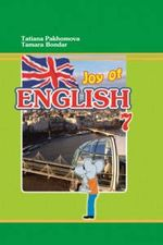 Англійська мова (Пахомова, Бондар) 7 клас