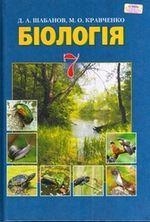 Обкладинка до підручника Біологія (Шабанов, Кравченко) 7 клас